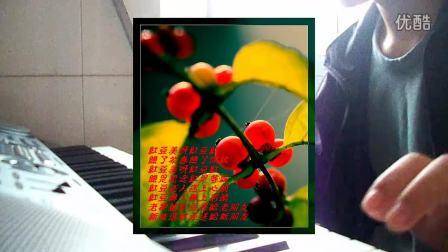 电子琴演奏 《红豆红》非完整版