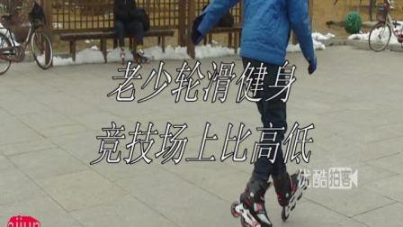 【拍客】老少轮滑健身竞技场上比高低