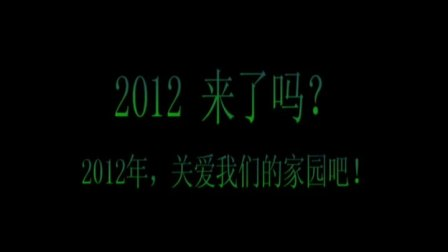 [拍客]2012年,关爱我们的家园吧!