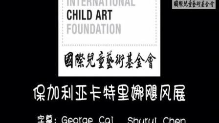 保加利亚卡特里娜飓风展-国际儿童艺术基金会