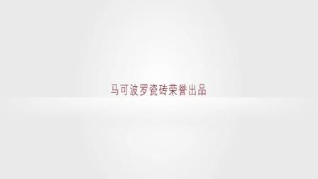 马可波罗瓷砖感恩中国