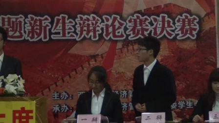 西大经管院12新生赛决赛视频(下)