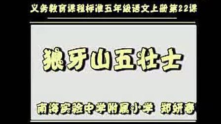 狼牙山五壮士(佛山市小学语文新课程优质课示范课例)