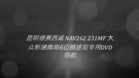 昆明德赛西威 NAV262 231MF 大众新速腾高6迈腾途观专用DVD导航