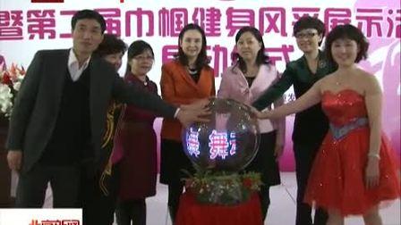 北京新闻报道宝健健舞大赛暨第二届巾帼健身风采展示活动