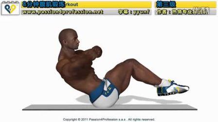 8分钟腹肌锻炼第3级(超清_2.
