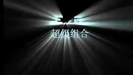 2010沙宣谢鸿宇 标清