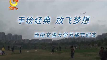 2014年3月22日 西南交通大学风筝节纪实