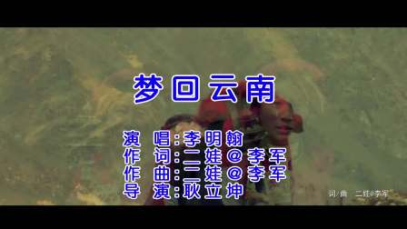 李明翰-梦回云南[原版]1080p