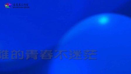 励志微电影【谁的青春不迷茫】主角:辽东学院未来星工作室刘坚持