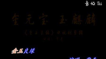 原创-金玉良缘-贾青