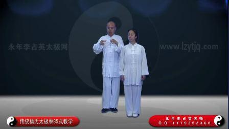 经典 传统杨氏太极拳85式教学(1)  永年李占英