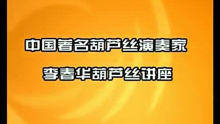 中国临沂首届葫芦丝邀请赛 李春华大型葫芦丝讲座