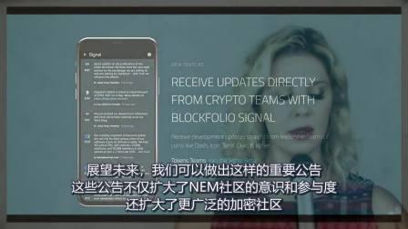 Inside NEM 科技新闻第四十二期 NEM进军北美 Alex代表NEM出席纽约联合国活动 NEM添加Blockfolio新闻提醒功能