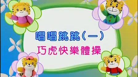 巧虎乐智小天地幼幼版-200801