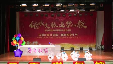 衡南县安琪尔幼儿园第二届传统文化节之《唐诗联唱》