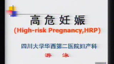 妇产科学 妊娠合并糖尿病