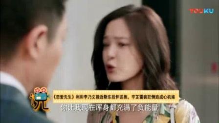 我在恋爱先生: 辛芷蕾黑化利用李乃文倒追靳东, 只剩渣男心疼江疏影!截取了一段小视频