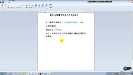 1.【基本设置】登录软件和登录微信