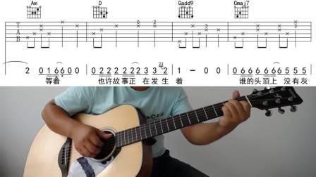 电影《心花路放》插曲《去大理》吉他弹唱教学3