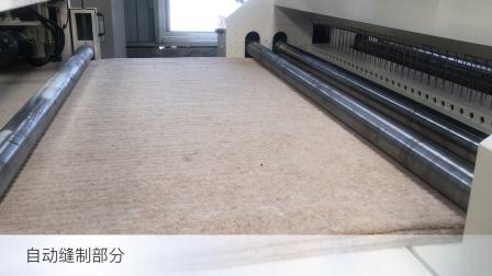 全自动天然竹纤维材料与羊毛毡缝制设备