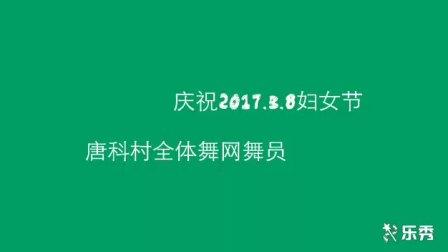 乐秀视频第9部_20170308223349002