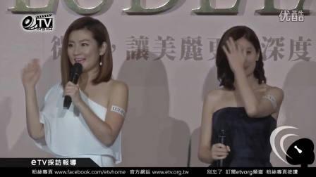 Selina任家萱与贾静雯出席保养品活动现场实况