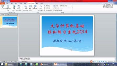 大学计算机基础模拟练习系统2014-Excel操作第9套