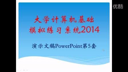 大学计算机基础模拟练习系统2014-PowerPoint操作第5套