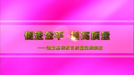 1.国家义务教育质量监测宣传视频(压缩版)