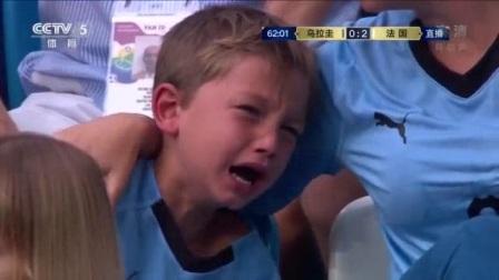 我在【花絮】两球落后 乌拉圭小球迷放声痛哭惹人疼截了一段小视频