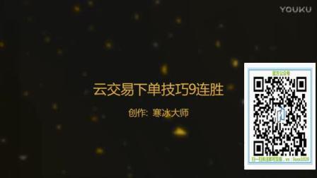云交易下单技巧(9连胜)(提银剂+银硅粉)