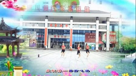 遂川卜村舞蹈队《爱就 像一场纷飞雨》编舞:秀儿