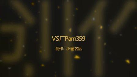 【评测】沛纳海pam359 vs出品 完美p9000机芯