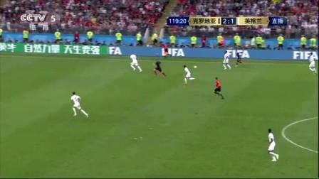 我在【全场集锦】曼朱加时绝杀 克罗地亚连扳两球2-1逆转英格兰挺进决赛截取了一段小视频
