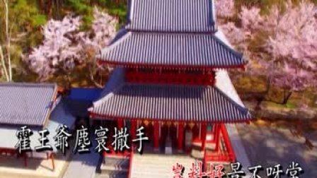 灞陵折柳唱阳关-刘妙玲、麦玉清