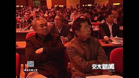 中国高铁走出去战略高峰论坛20131214