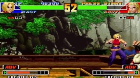 我在《拳皇98》布鲁玛丽一命通关截了一段小视频