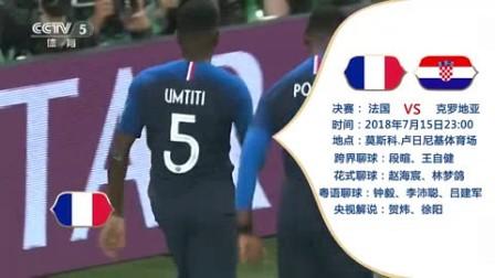 我在世界杯决赛前瞻:法国VS克罗地亚 豪门与黑马终极对决截了一段小视频