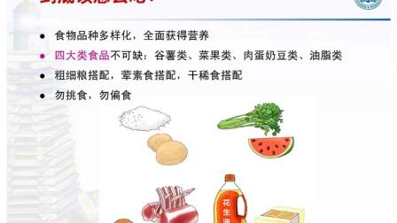 2 - 饮食治疗篇