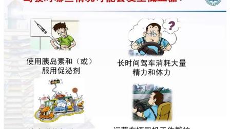 12 - 糖尿病患者生活常识