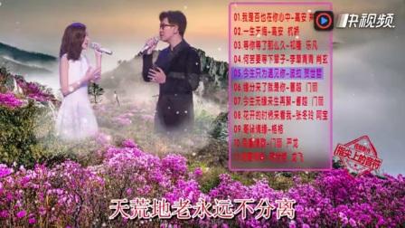 11首【伤感情歌】,男女对唱情歌,好听到哭泣,止不住眼泪流