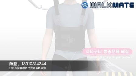 WalkMate局部细节
