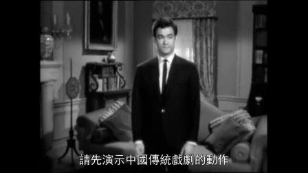 罕见李小龙青峰侠试镜