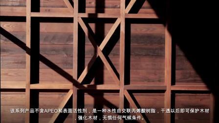 斯塔尔聚合物木器涂层