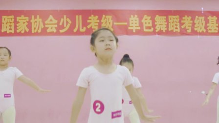 少儿中国舞考级《青蛙最伟大》-小视频成品-单色舞蹈