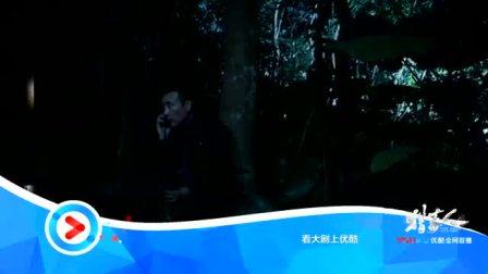 我在《猎毒人》印塔带吕云鹏出境 吕云鹏冒险联系江伊楠截取了一段小视频