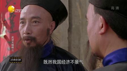 LNH.武状元铁桥三
