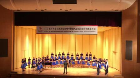 """重庆大剧院爱乐童声合唱团参加""""第十四届中国国际合唱节""""比赛实况 无伴奏童声合唱《Szelö Zúg》"""
