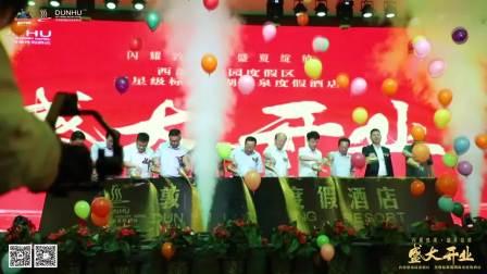 甘肃敦湖温泉度假酒店开业庆典